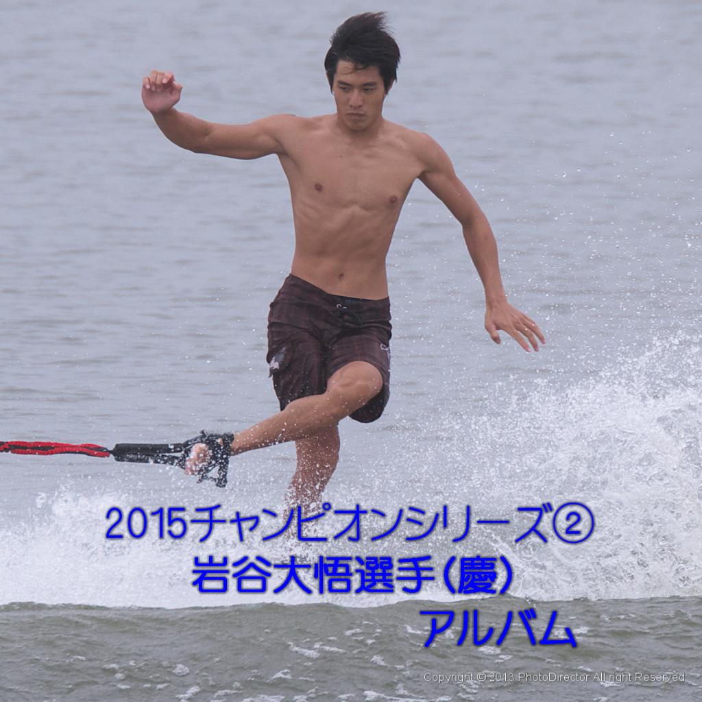 2015CS2岩谷大悟選手(慶)