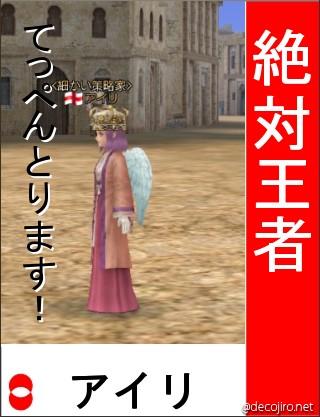 アイリ 選挙風ポスター