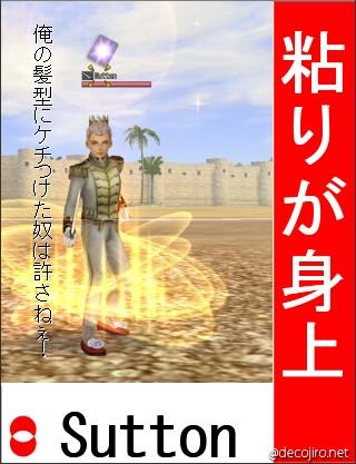 decojiro-20160125-232745.jpg