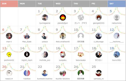 ぱくたそ Advent Calendar 2015 - Adventar