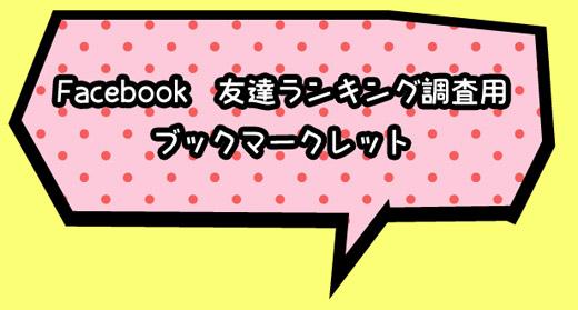 Facebookフレンドランキング
