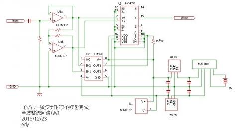 コンパレータとアナログスイッチを使った全波整流回路