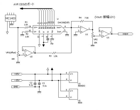 AVR_DDS_アナログ部DAC08_ver2