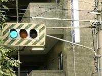 日本信号製信号機