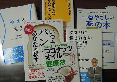 実家に散在していた健康関連本