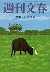 週刊文春2月18日号