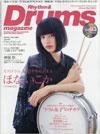 Rhythm & Drums magazine 2016年3月号