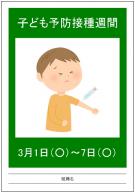 子ども予防接種週間のポスターテンプレート・フォーマット・雛形