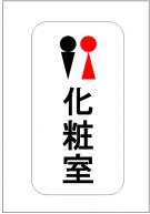 化粧室(男女共用)の張り紙テンプレート