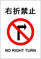右折禁止の標識テンプレート・フォーマット・雛形
