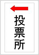 投票所の看板(左)ひな形・書式