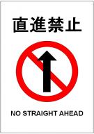 直進禁止の標識テンプレート・フォーマット・雛形