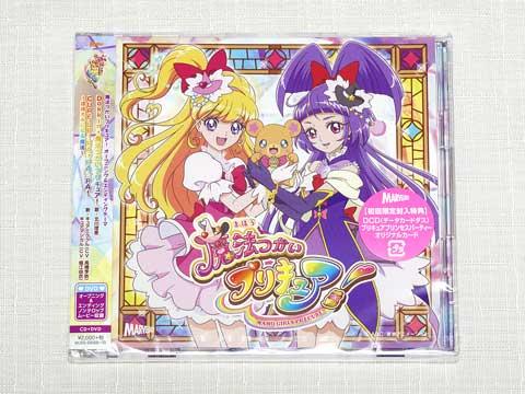 魔法つかいプリキュア!主題歌シングル【CD+DVD】