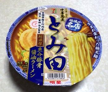 地域の名店シリーズ 中華蕎麦とみ田 超濃厚魚介豚骨醤油ラーメン
