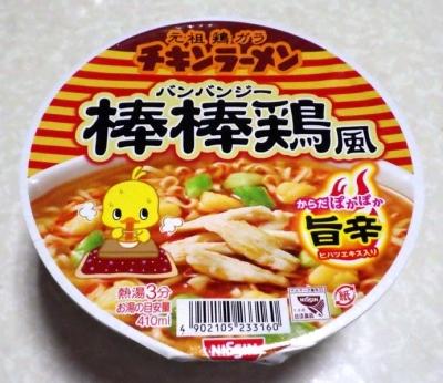 2/22発売 チキンラーメンどんぶり 旨辛棒棒鶏風