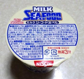 カップヌードル ミルクシーフード(2015年)