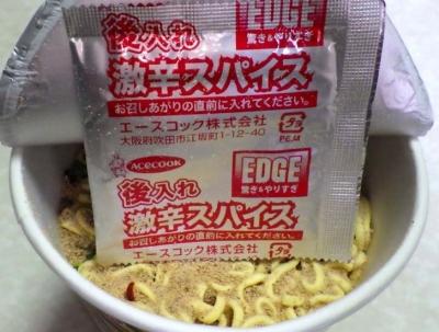 2/22発売 EDGE 鬼シビ 辛みそラーメン(内容物)