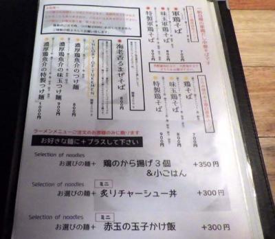 一帆 麺メニュー(2016年1月)