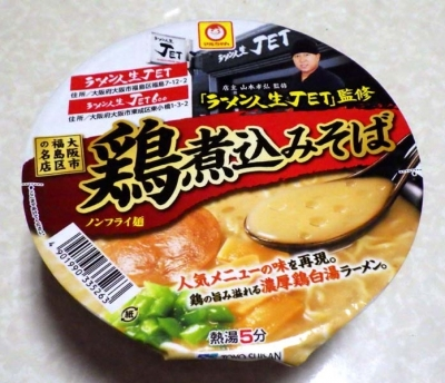 ラーメン人生 JET 監修 鶏煮込みそば(ノンフライカップ版)
