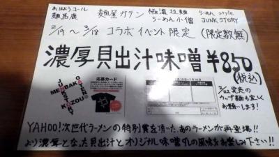 JUNK STORY 濃厚貝出汁味噌(メニュー)