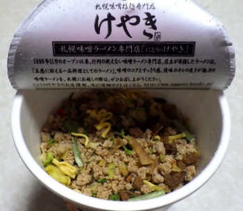 札幌味噌拉麺専門店 けやき 旨辛味噌ラーメン(カップ版)(内容物)