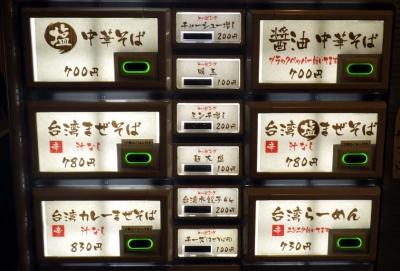 マルショウ 江坂店 券売機(メインメニュー)