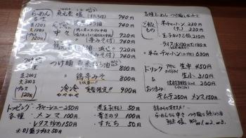 麺元素 夜メニュー