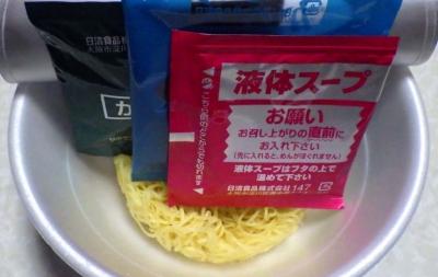 2/29全国発売 麺ニッポン 函館塩ラーメン(内容物)