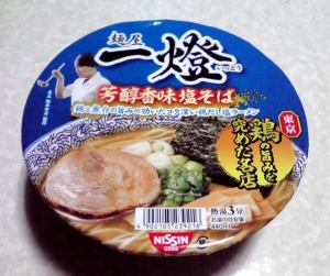 麺屋一燈 芳醇香味塩そば(カップ版 2015年)