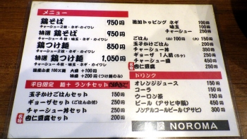 麺屋NOROMA メニュー