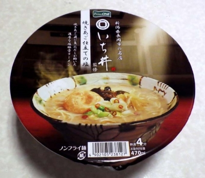 3/1発売 いち井 焼きあご仕立ての塩ラーメン(2016年版)
