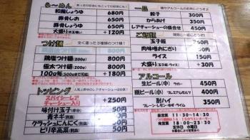 四神伝 メニュー(12月向け)