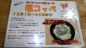 四神伝 塩コッペ(メニュー その1)