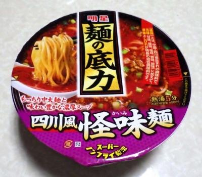 麺の底力 四川風怪味麺