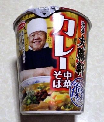 大勝軒 復刻 カレー中華そば(タテロングカップ版 2016年)
