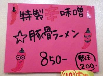 綿麺 フライデーナイト Part100 (15/11/27) 特製辛味噌☆豚骨ラーメン メニュー