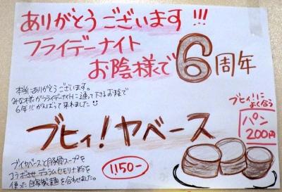 綿麺 フライデーナイト Part103 (16/2/12) ブヒィ!ヤベース(メニュー)