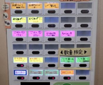 綿麺 券売機