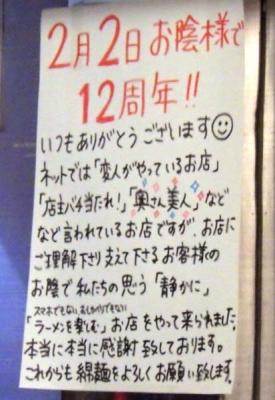 綿麺 12周年! メッセージ