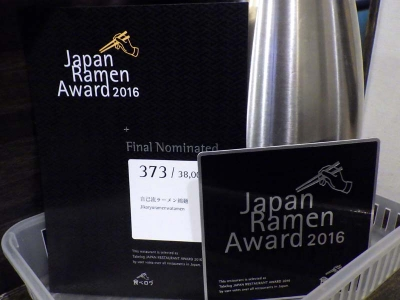 綿麺 12周年! 食べログ Japan Ramen Award