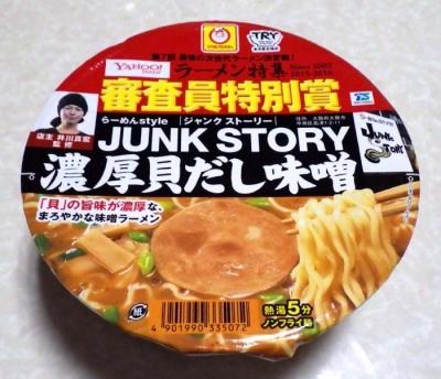 2/22発売 Yahoo! ら~めん特集第7回 審査員特別賞 JUNK STORY 濃厚貝だし味噌