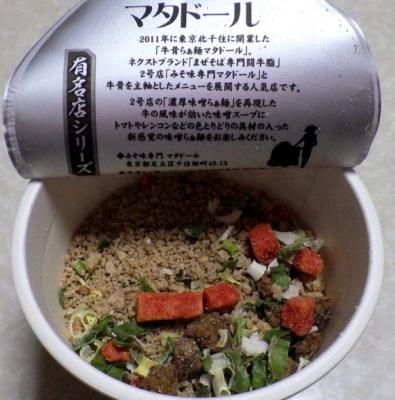2/15発売 有名店シリーズ マタドール 濃厚味噌らぁ麺(内容物)