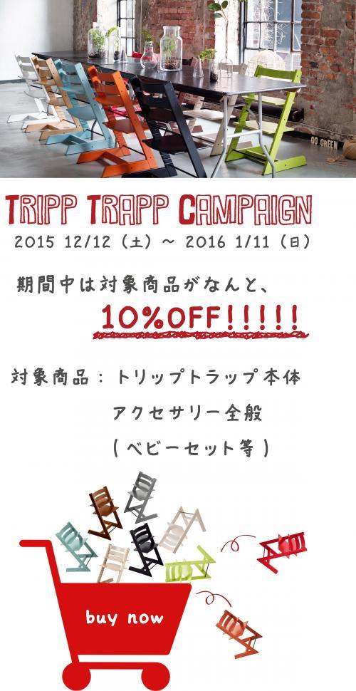 TRIPTRAP繧ュ繝」繝ウ繝壹・繝ウPOP_convert_20151212102657