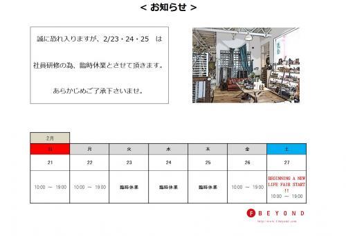 研修休み_convert_20160216190526