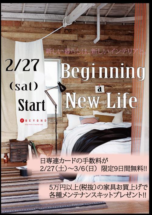 beginning-a-new-life_convert_20160220152358.jpg