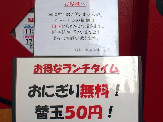 s-一勝軒お知らせPC248569