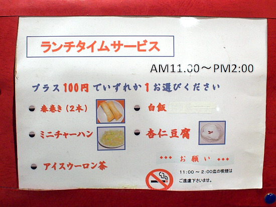 s-喜多楼メニュー2PC298652