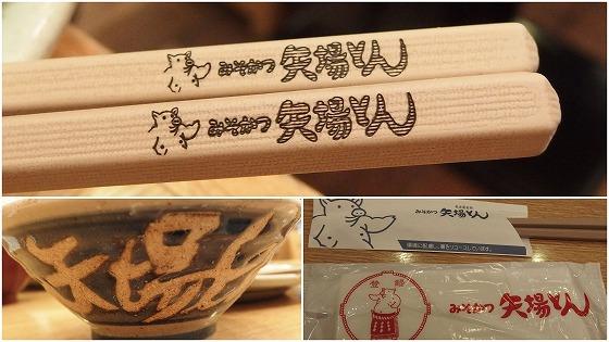151020矢場とん箸椀など