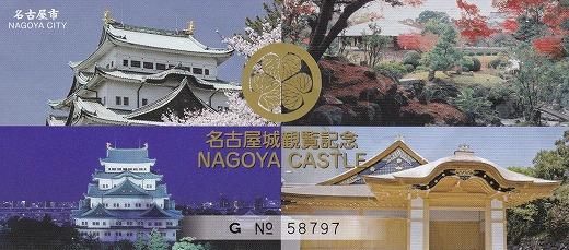 151117名古屋城入城チケット