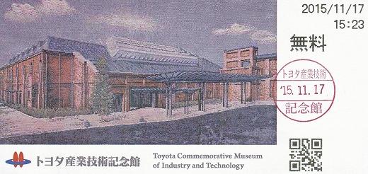 151117トヨタ産業技術記念館チケット